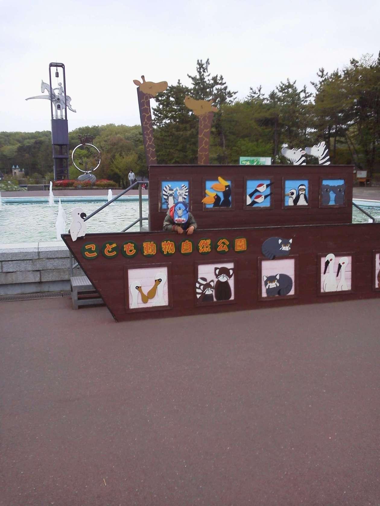 Photo prop at Saitama Children's Zoo