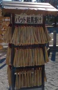 Yakyu Inari Shrine, the Baseball Shrine  Higashimatsuyama