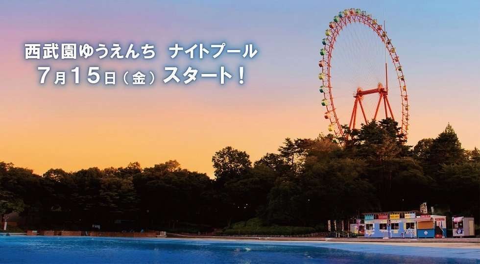 Summer Water Park at Seibu Amusement Park | TOKOROZAWA