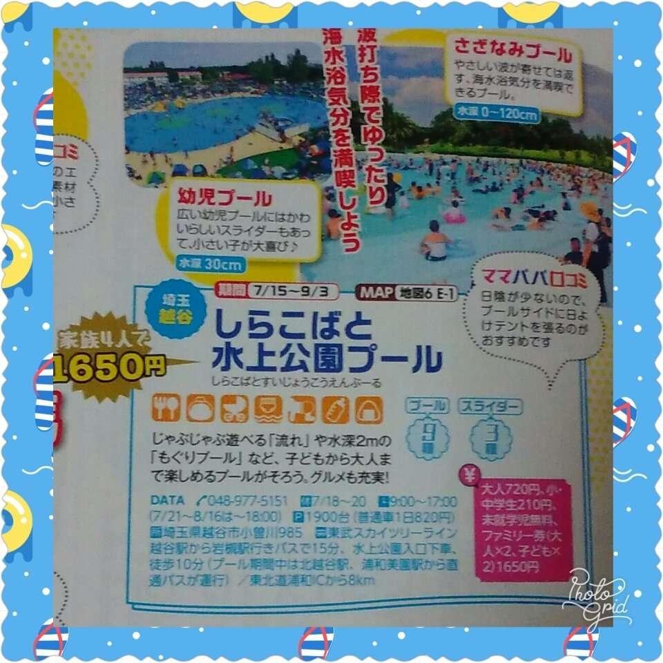 Shirakobato Summer Pools