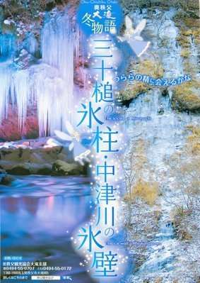 Illuminated Misotsuchi Icicles | CHICHIBU