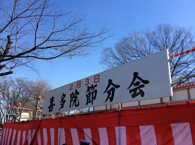 Setsubun: catching beans for good luck at Kitain Temple | KAWAGOE