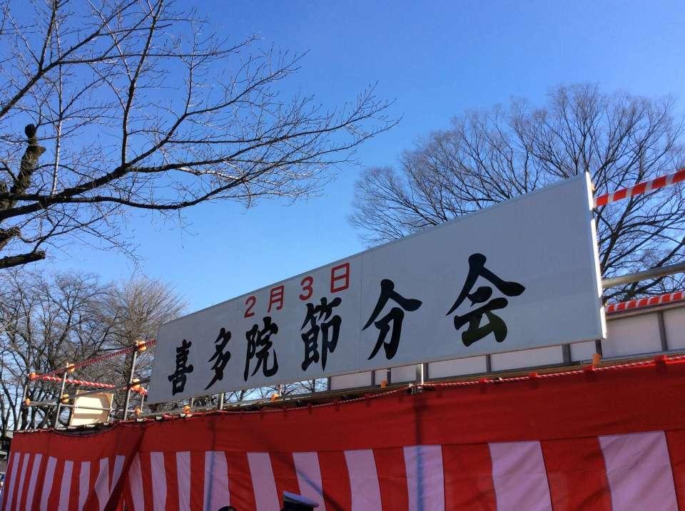 Setsubun: catching beans for good luck at Kitain Temple   KAWAGOE