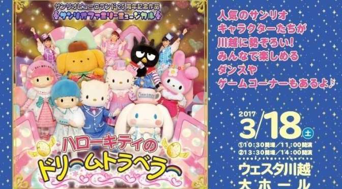 Hello Kitty's Dream Traveler Children's Musical at Westa | KAWAGOE
