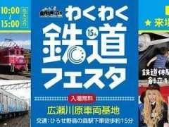 Kumagaya Waku Waku Railway Festa