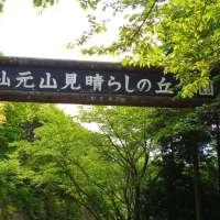 Saitama's longest roller slide at Miharashi no Oka Park   OGAWA