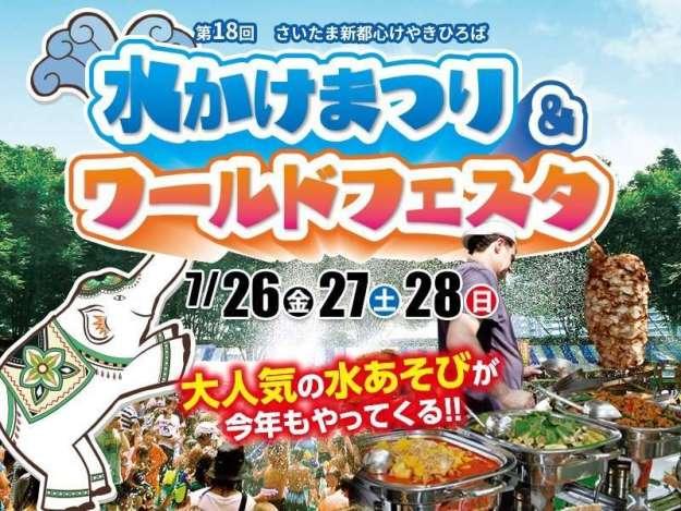 water fight festival saitama 2019