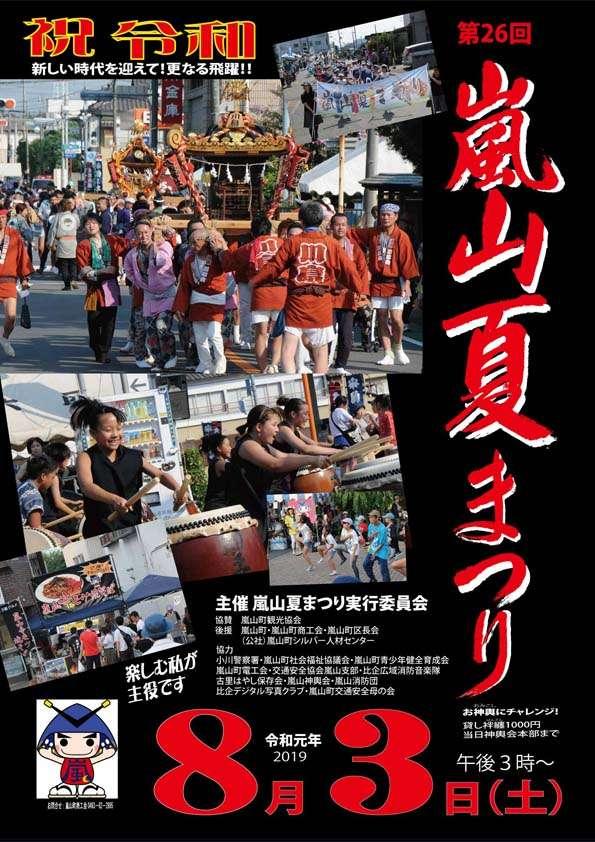 ranzan summer festival 2019