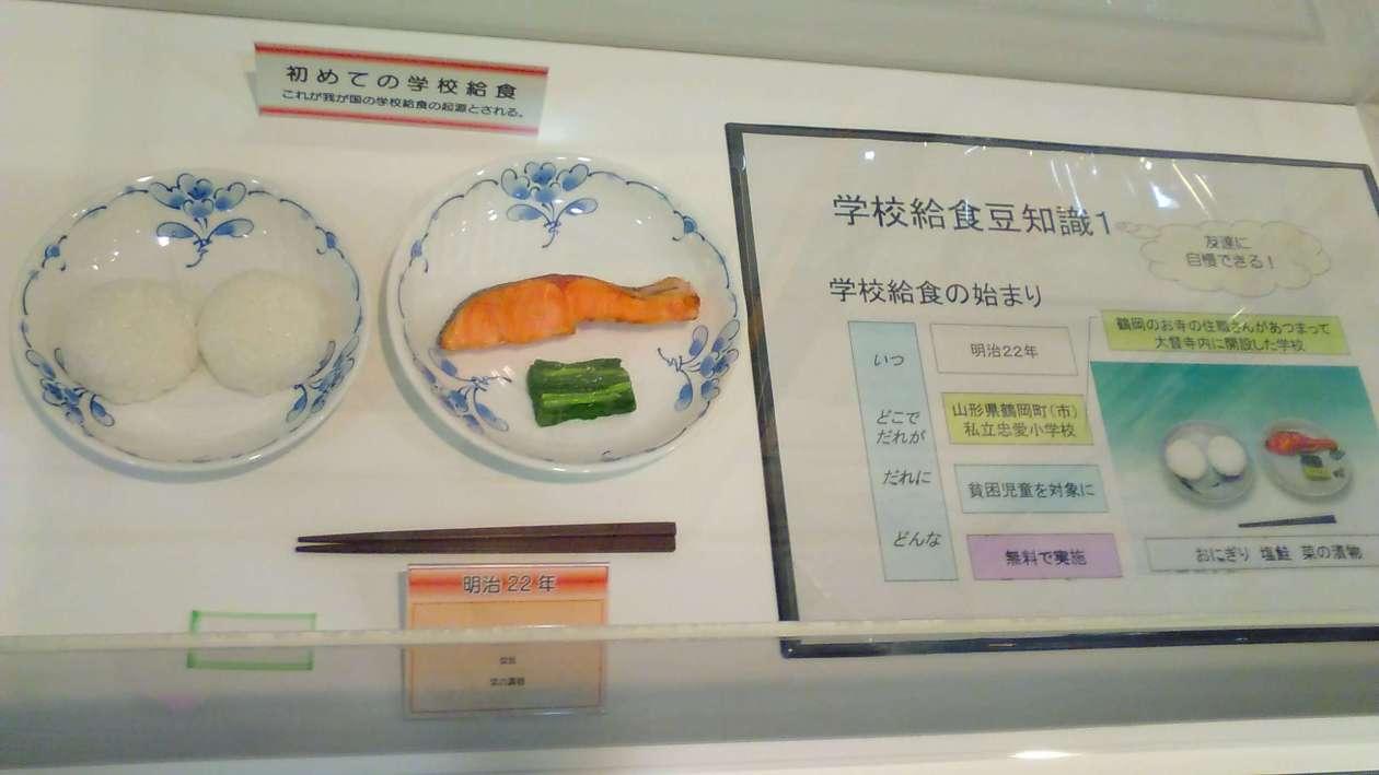 School lunch japan
