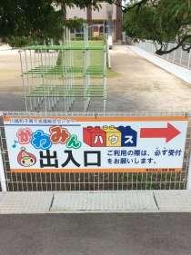 Kawajima Play Area Kawamin House
