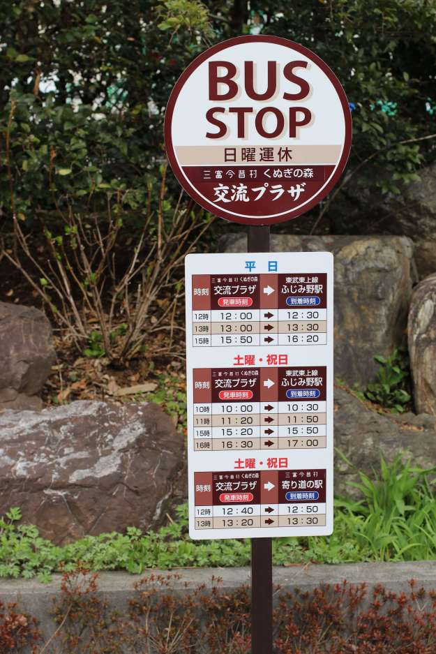 Santome Bus stop ishizaka educational factory tour