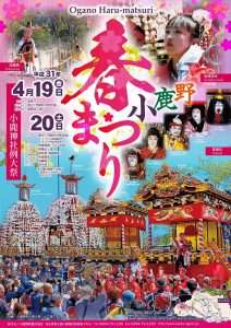 ogano kabuki spring festival