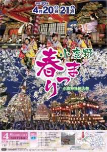 Ogano Kabuki and Spring Festival | CHICHIBU