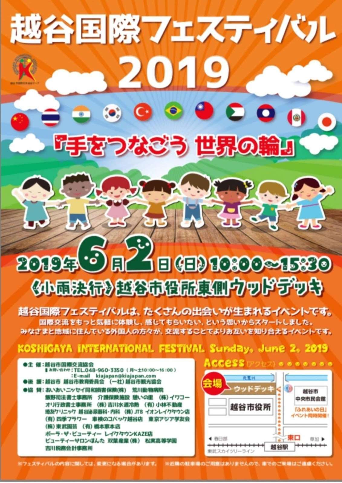 koshigaya international festival