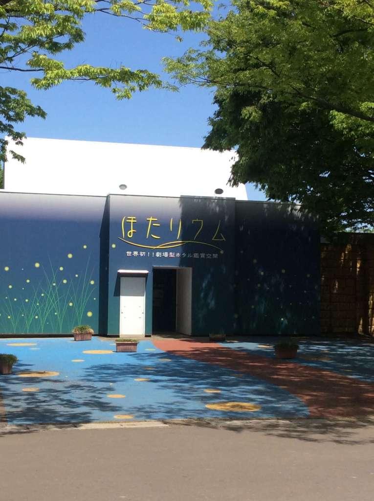 Fireflies / Firefly house at Tobu Zoo