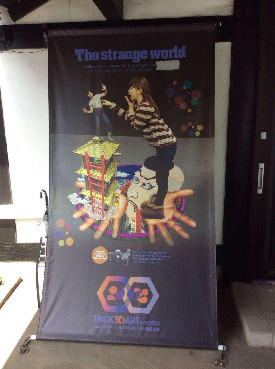 The Strange World 3d trick art in coedo