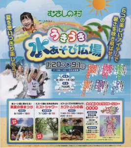 Musashi no mura water play plaza 2019