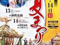 Yorii Summer Festival