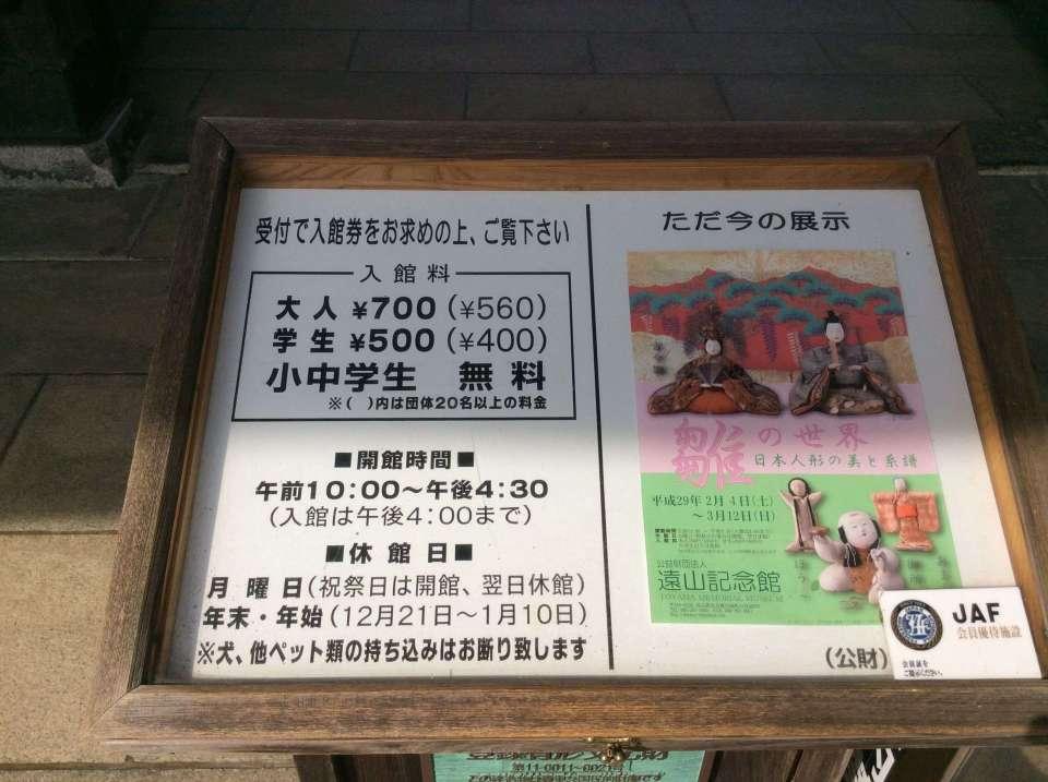 Toyama Memorial Museum Kawajima