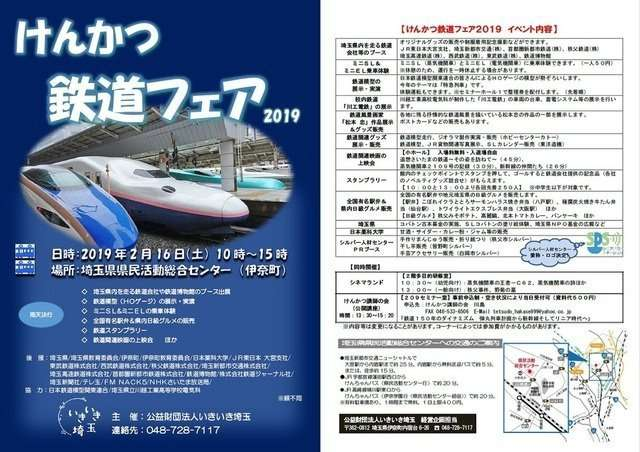 Kenkatsu railway fair