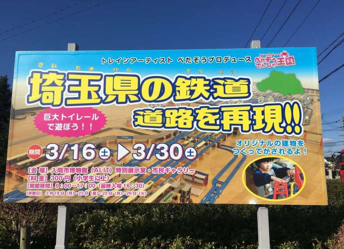 model railway town event iruma alit