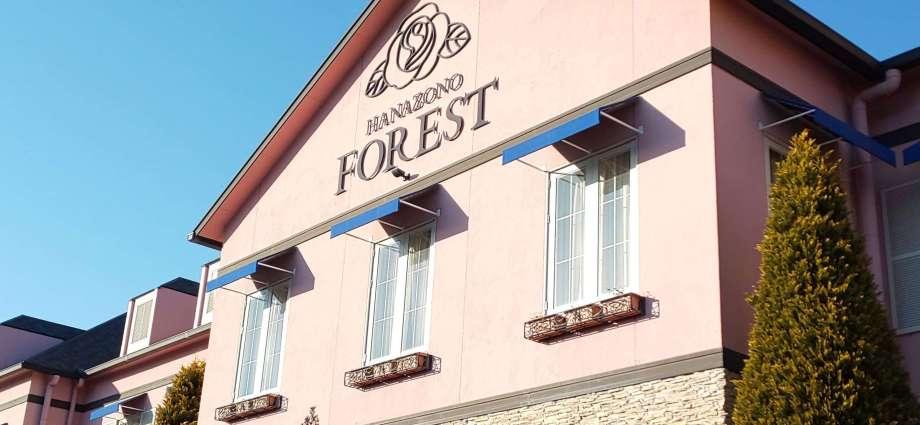 Hanazono Forest