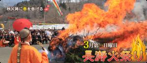 Nagatoro Fire Festival