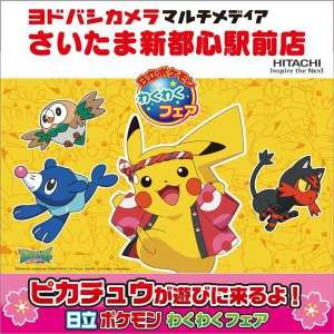 Pokemon fair and pikachu event at Yodobashi camera cocoon city