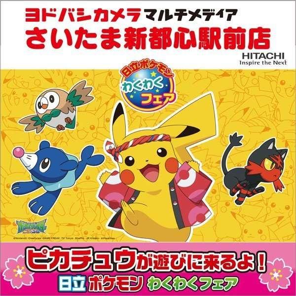 Pokemon fair and pikachu event at Yodobashi camera cocoon city