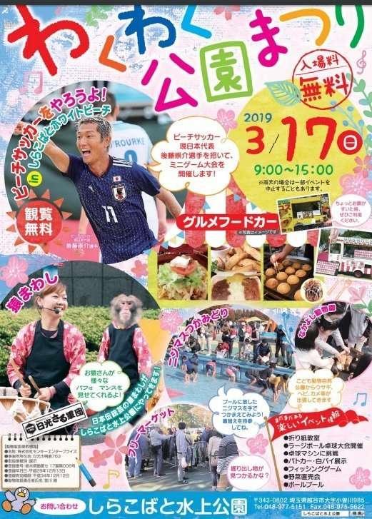 Shirakobato Park Festival