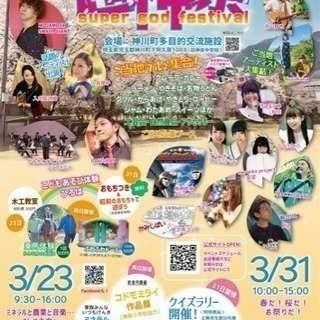 Super God Festival