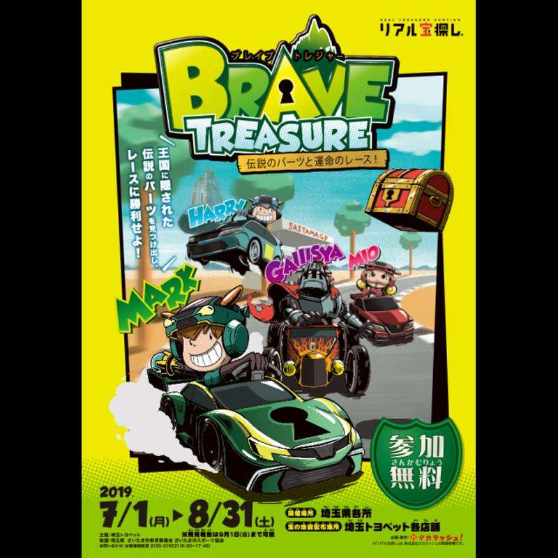 brave treasure