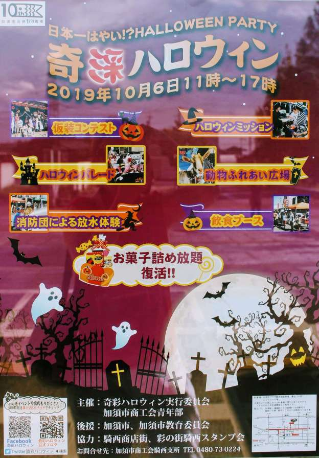 kisai halloween saitama 2019