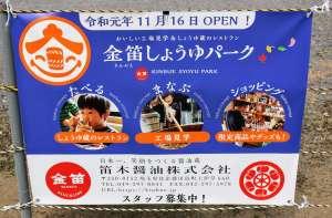 Opening of the Kinbue Soy Sauce Park | KAWAJIMA