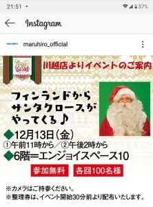 Kawagoe Maruhiro Santa