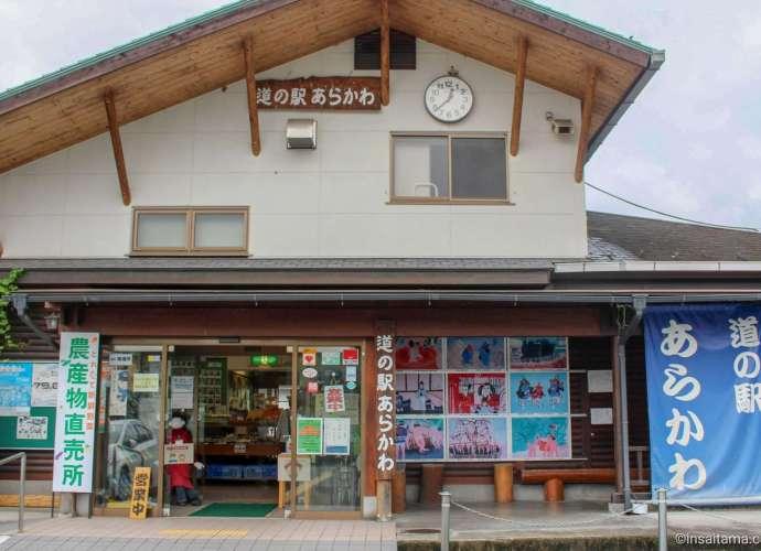 Arakawa Roadside Station Chichibu