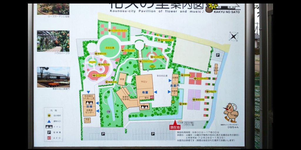 kakyu no sato guide map