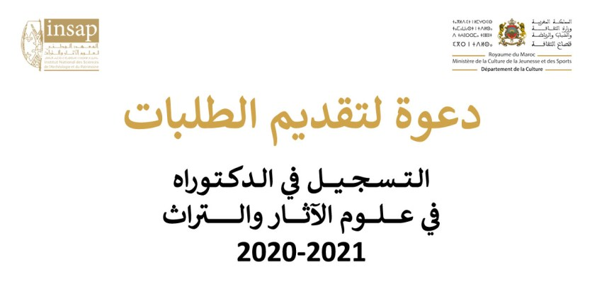 الترشيح لولوج سلك الدكتوراه2020-2021