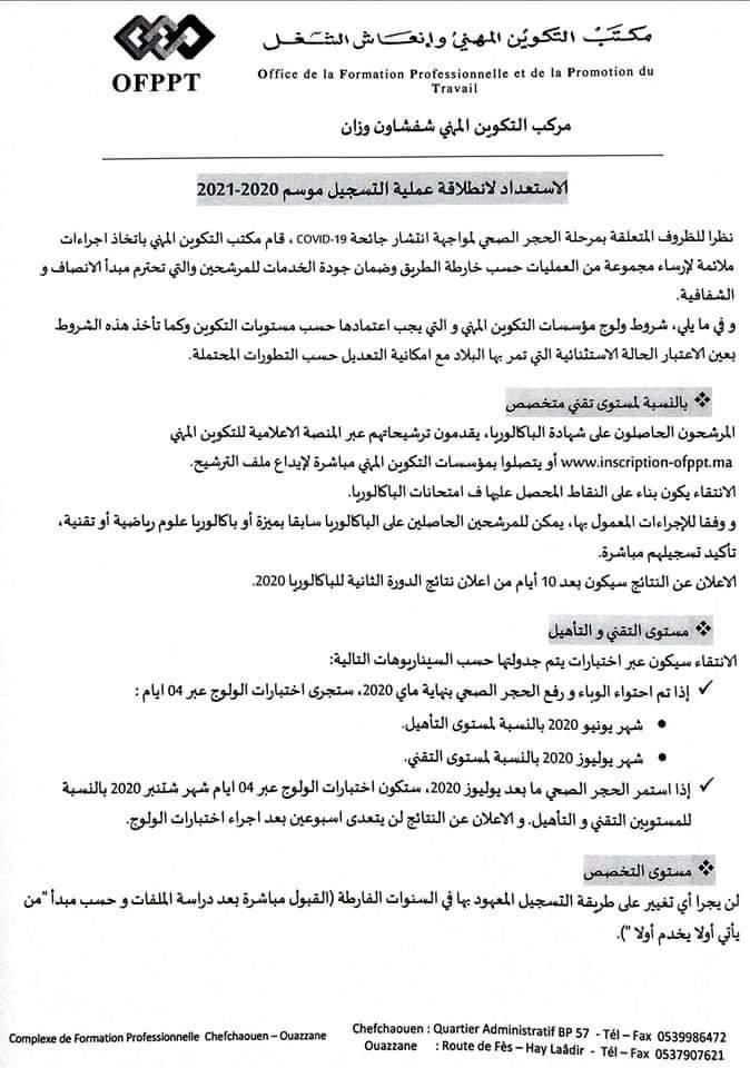 nscription-OFPPT-2020-2021 maroc