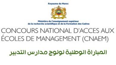 Photo of Concours CNAEM 2019 ecoles de management
