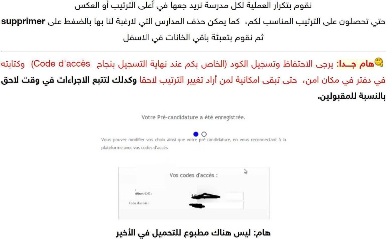 Inscription ENSA 2020-2021 Maroc