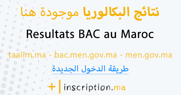 bac.men.gov.ma 2020