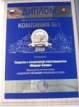 is-company-no1-diplom