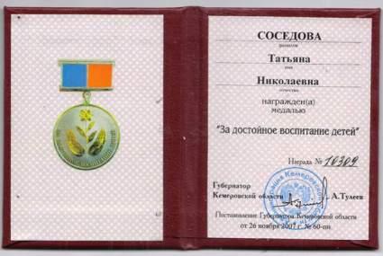 medal-sosedova-02