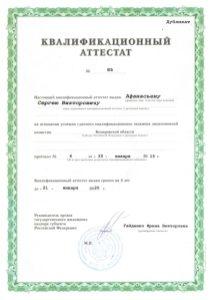Аттестат_С.В. Афанасьев - 0001
