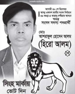 Hero Alom Poster