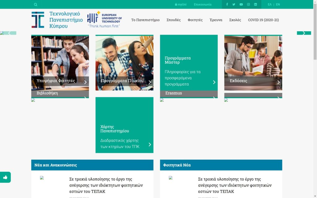 www.cut .ac .cy  languageId2Laptop with HiDPI screen 1 1024x640 - Study in Cyprus: Top Seven (7) Cyprus Universities for Prospective Nigerian Students and their Website