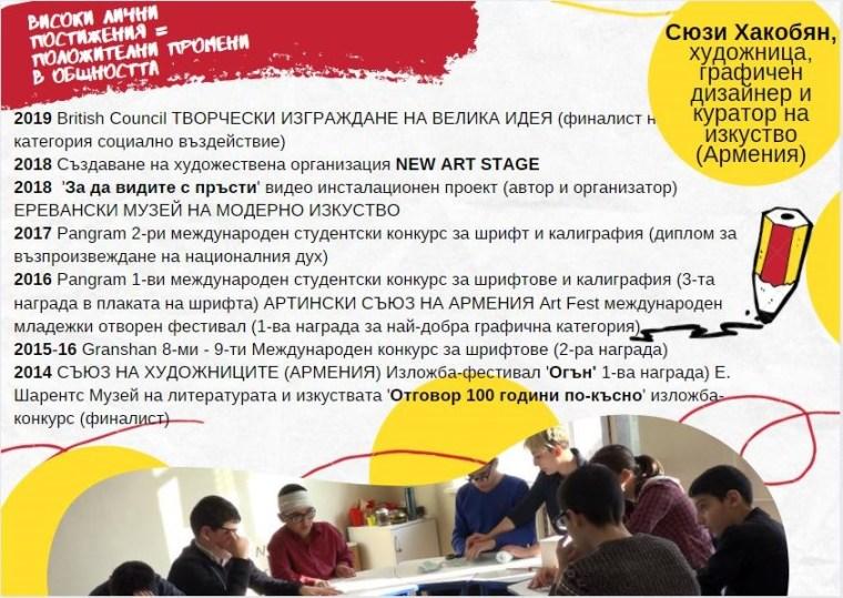 Хакобян художница графичен дизайнер и куратор на изкуство Армения