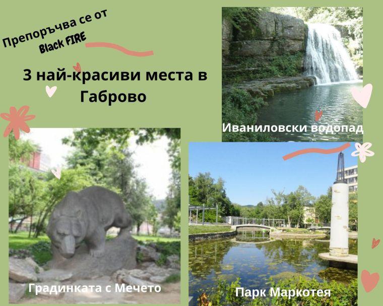 3 най красиви места в Габрово 1