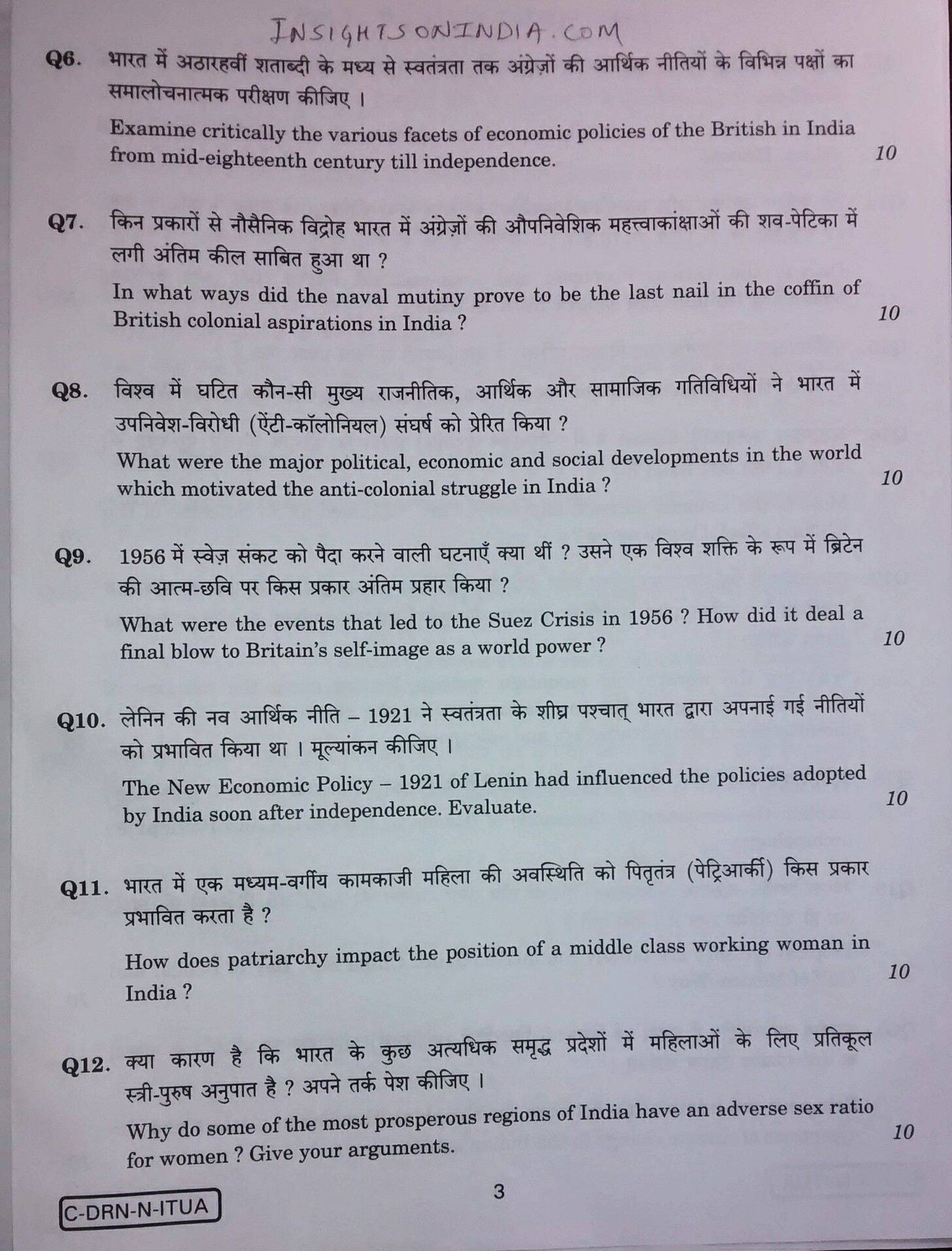 official question paper general studies paper upsc civil official question paper general studies paper 1 upsc civil services mains 2014